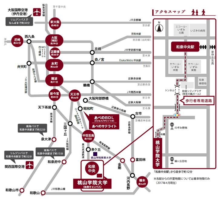 桃山学院大学マップ